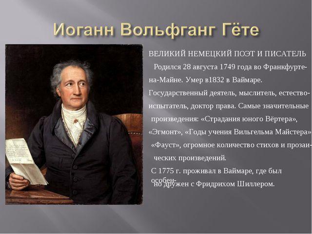 ВЕЛИКИЙ НЕМЕЦКИЙ ПОЭТ И ПИСАТЕЛЬ Родился 28 августа 1749 года во Франкфурте-...