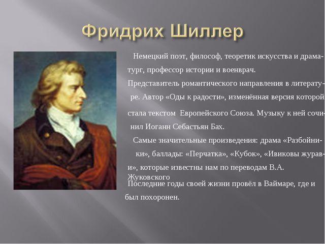 Немецкий поэт, философ, теоретик искусства и драма- тург, профессор истории и...