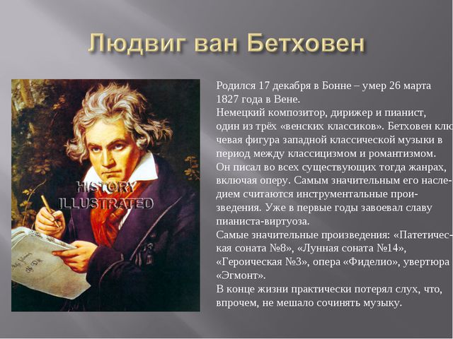Родился 17 декабря в Бонне – умер 26 марта 1827 года в Вене. Немецкий компози...