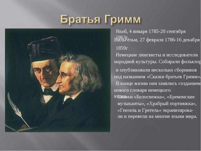 Якоб, 4 января 1785-20 сентября 1863г. Вильгельм, 27 февраля 1786-16 декабря...