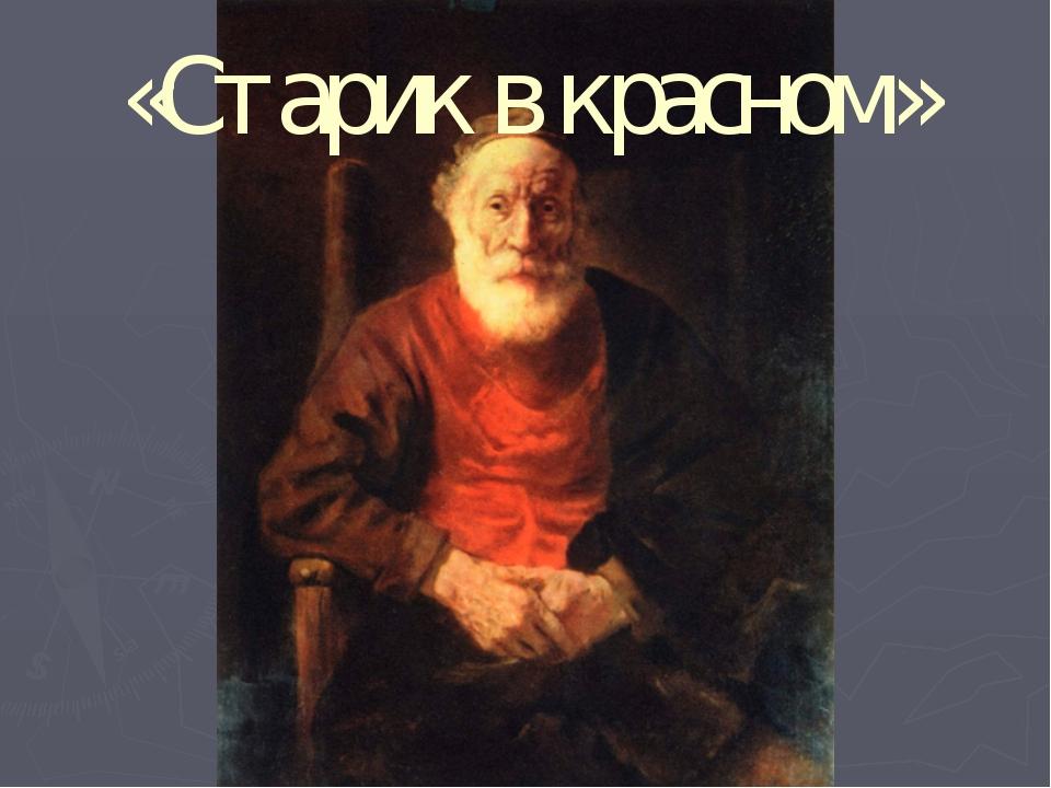«Старик в красном»