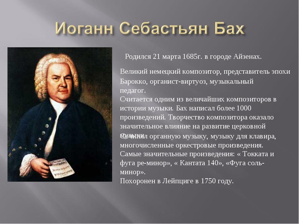 Родился 21 марта 1685г. в городе Айзенах. Великий немецкий композитор, предст...