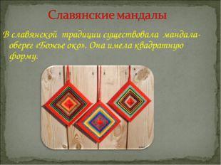 В славянской традиции существовала мандала- оберег «Божье око». Она имела ква