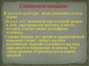 """В русской культуре люди опасались сглаза, порчи. """"Божье око"""" помещали над вхо"""