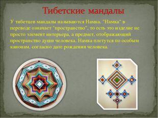"""У тибетцев мандалы называются Намка. """"Намка"""" в переводе означает """"пространств"""