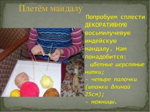 Плетём мандалу