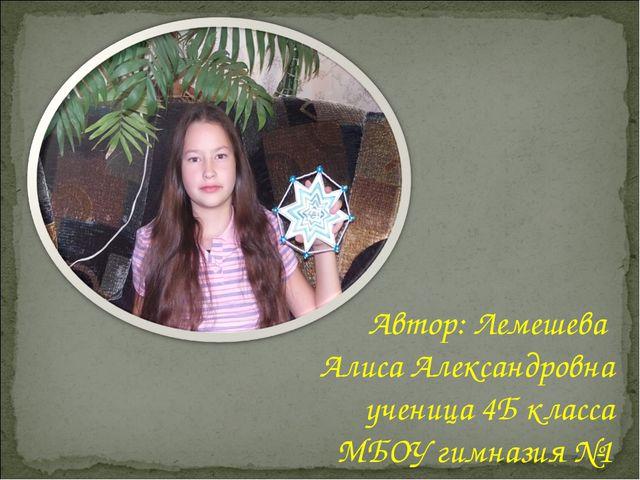 Автор: Лемешева Алиса Александровна ученица 4Б класса МБОУ гимназия №1