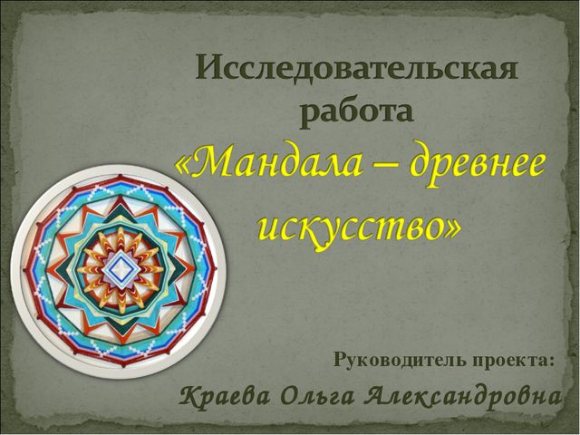 Руководитель проекта: Краева Ольга Александровна