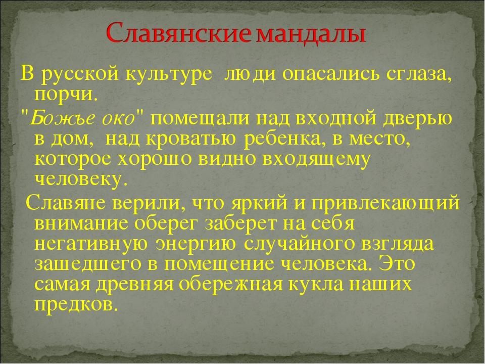 """В русской культуре люди опасались сглаза, порчи. """"Божье око"""" помещали над вхо..."""