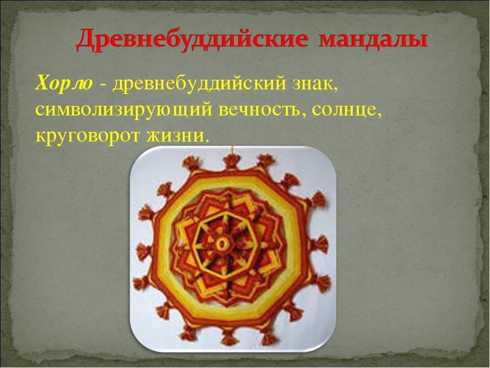 Хорло - древнебуддийский знак, символизирующий вечность, солнце, круговорот...