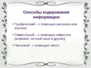 Способы кодирования информации: Графический – с помощью рисунков или значков;