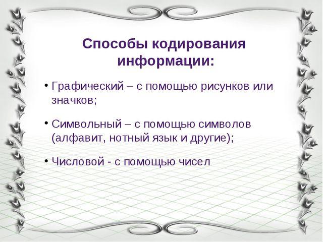Способы кодирования информации: Графический – с помощью рисунков или значков;...