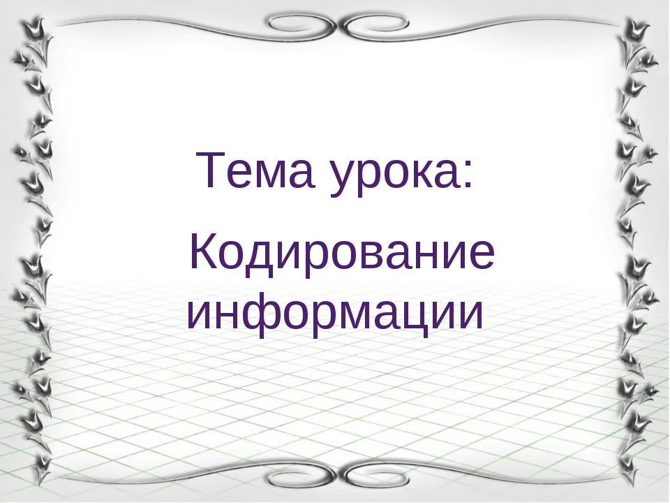 Тема урока: Кодирование информации