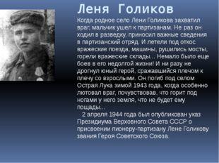 Леня Голиков Когда родное село Лени Голикова захватил враг, мальчик ушел к па