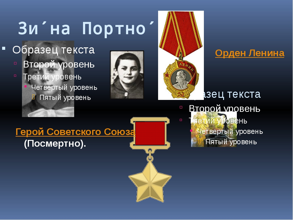 Зи́на Портно́ва Орден Ленина Герой Советского Союза (Посмертно).