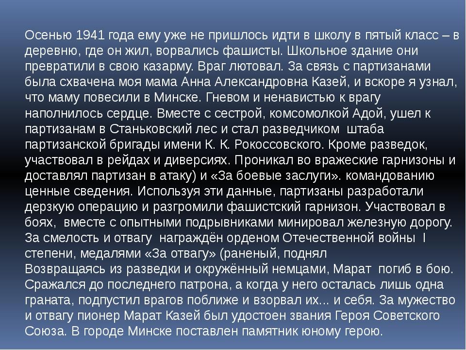 Осенью 1941 года ему уже не пришлось идти в школу в пятый класс – в деревню,...