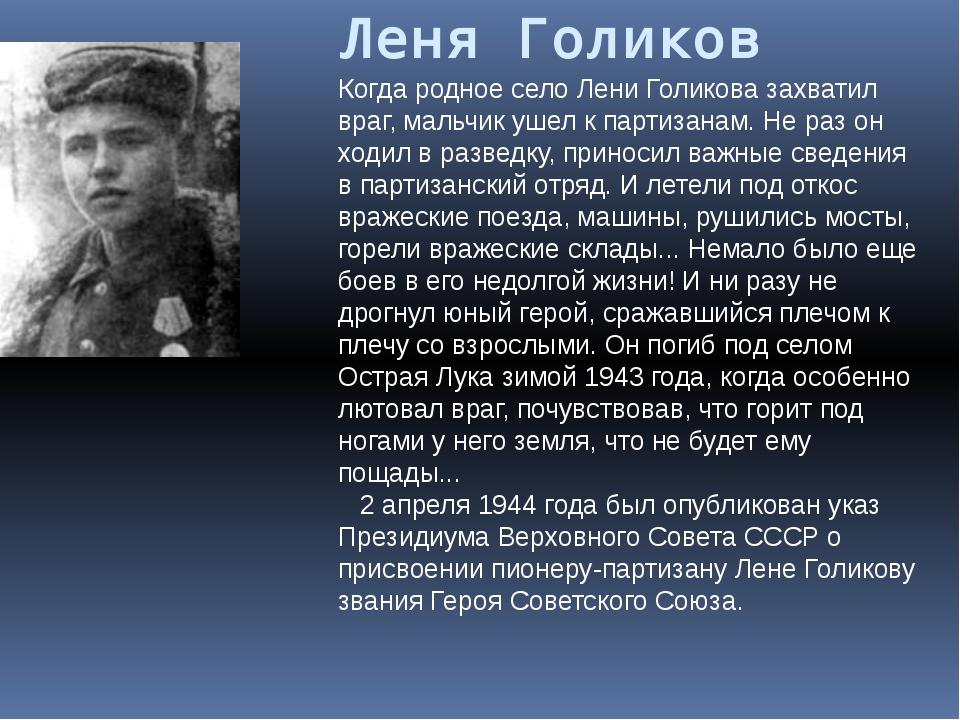 Леня Голиков Когда родное село Лени Голикова захватил враг, мальчик ушел к па...
