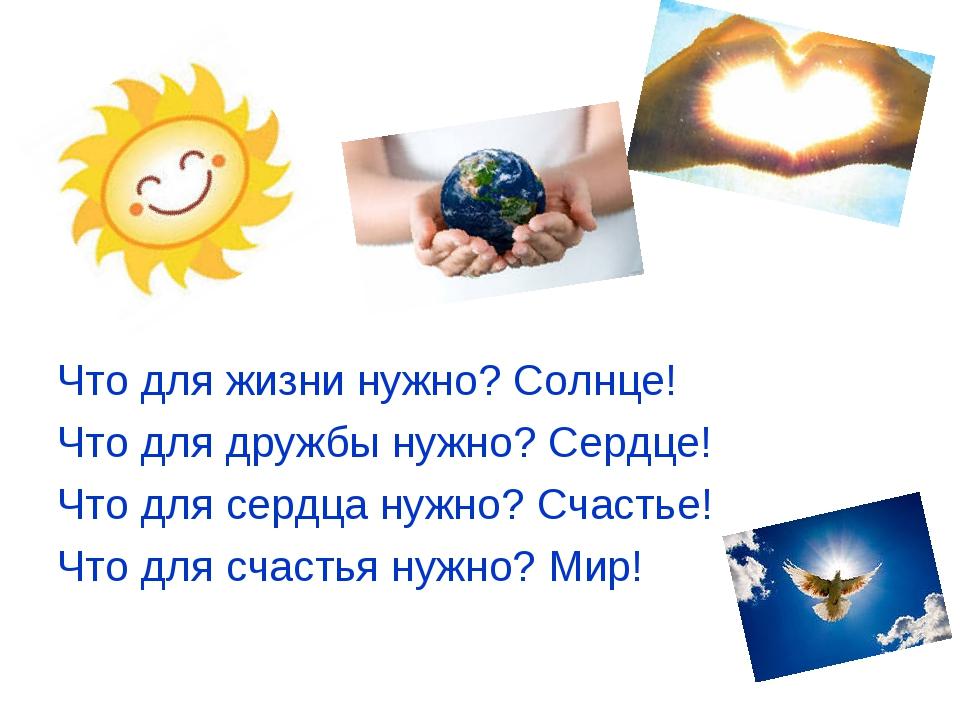 Что для жизни нужно? Солнце! Что для дружбы нужно? Сердце! Что для сердца ну...