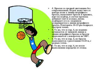 4. Броски со средней дистанции без сопротивления. Игрок ведет мяч от центра п