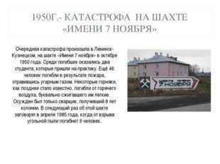 1950Г.- КАТАСТРОФА НА ШАХТЕ «ИМЕНИ 7 НОЯБРЯ» Очередная катастрофа произошла в