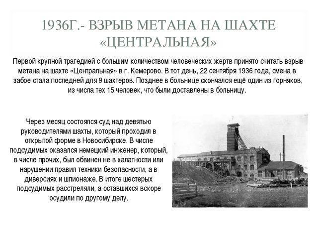 1936Г.- ВЗРЫВ МЕТАНА НА ШАХТЕ «ЦЕНТРАЛЬНАЯ» Первой крупной трагедией с больши...