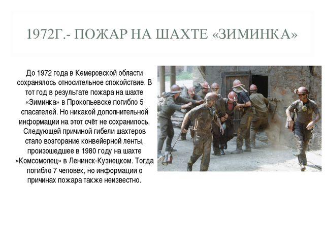 1972Г.- ПОЖАР НА ШАХТЕ «ЗИМИНКА» До 1972 года в Кемеровской области сохраняло...