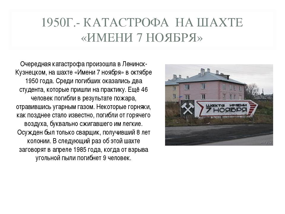 1950Г.- КАТАСТРОФА НА ШАХТЕ «ИМЕНИ 7 НОЯБРЯ» Очередная катастрофа произошла в...