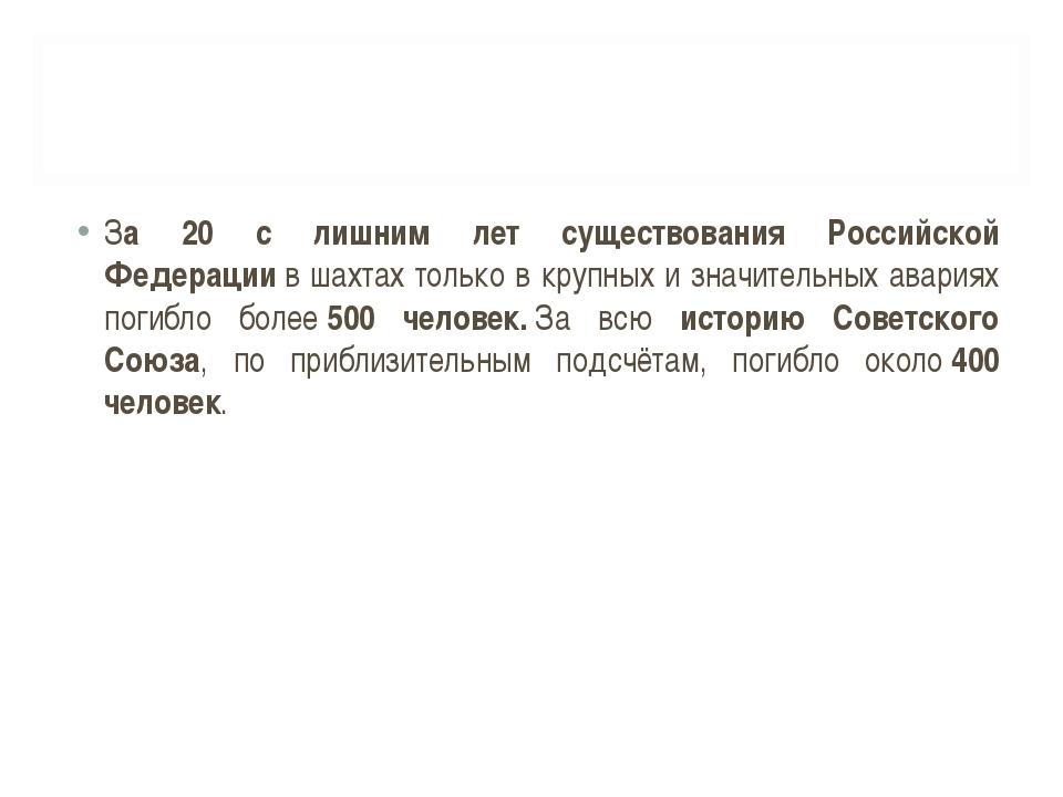 За 20 с лишним лет существования Российской Федерациив шахтах только в крупн...