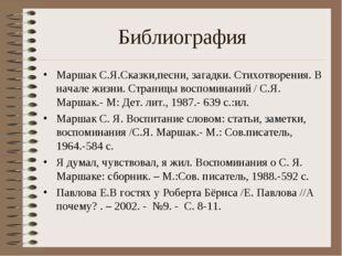 Библиография Маршак С.Я.Сказки,песни, загадки. Стихотворения. В начале жизни.