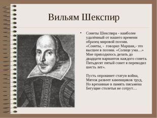 Вильям Шекспир Сонеты Шекспира - наиболее удалённый от нашего времени образец