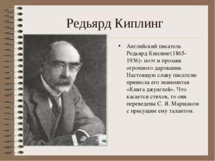 Редьярд Киплинг Английский писатель Редьярд Киплинг(1865-1936)- поэт и прозаи