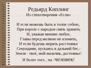 Редьярд Киплинг Из стихотворения «Если» И если можешь быть в толпе собою, Пр