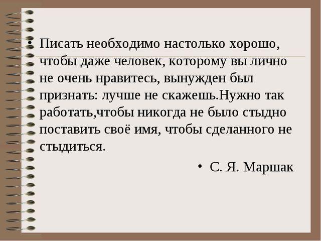 Писать необходимо настолько хорошо, чтобы даже человек, которому вы лично не...