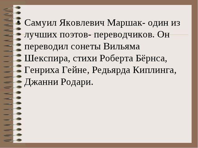 Самуил Яковлевич Маршак- один из лучших поэтов- переводчиков. Он переводил со...