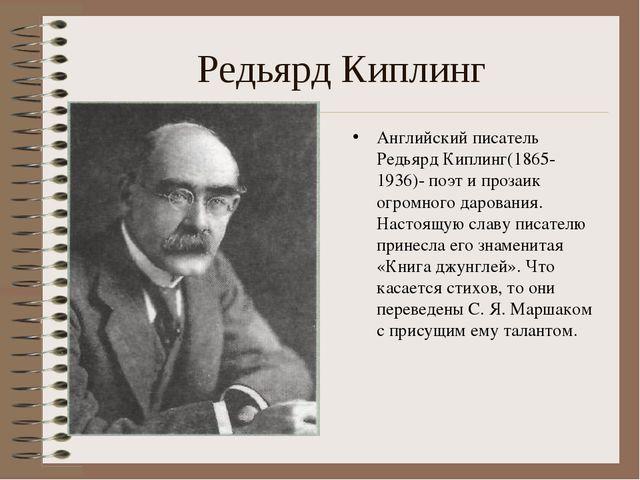 Редьярд Киплинг Английский писатель Редьярд Киплинг(1865-1936)- поэт и прозаи...