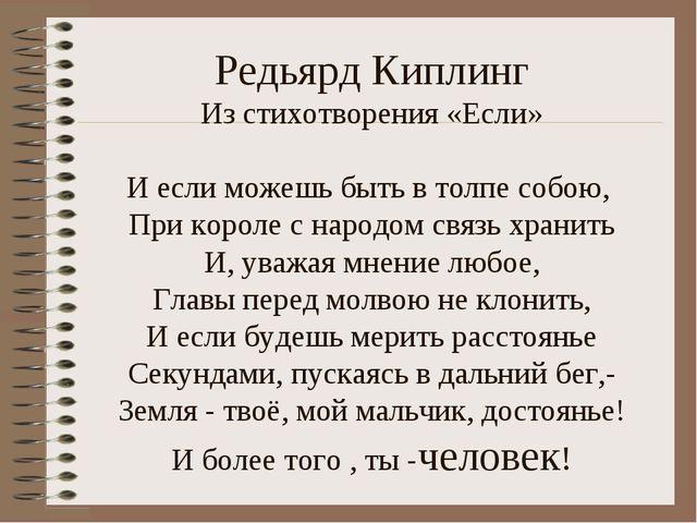 Редьярд Киплинг Из стихотворения «Если» И если можешь быть в толпе собою, Пр...