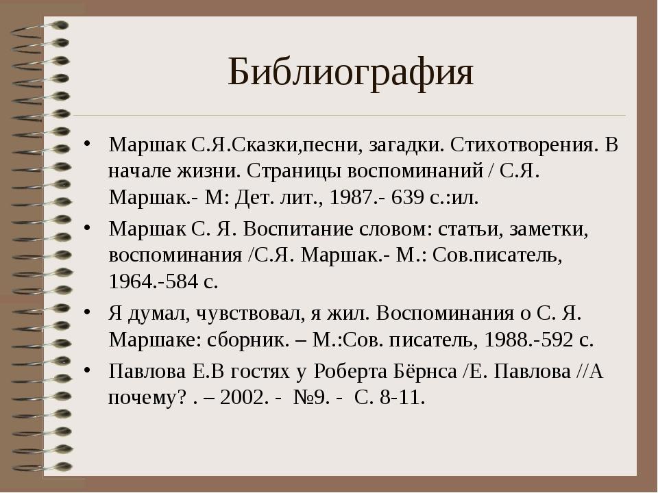Библиография Маршак С.Я.Сказки,песни, загадки. Стихотворения. В начале жизни....