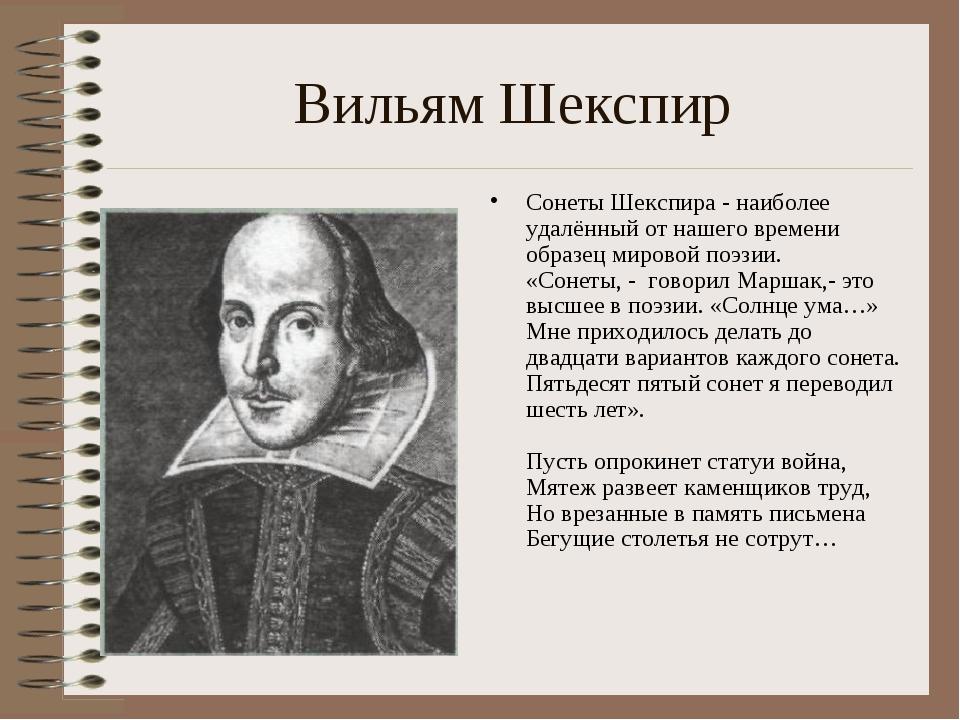 Вильям Шекспир Сонеты Шекспира - наиболее удалённый от нашего времени образец...