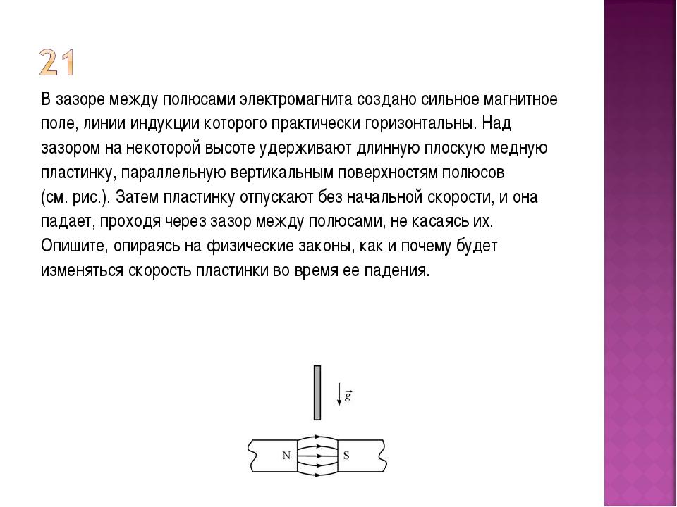 В зазоре между полюсами электромагнита создано сильное магнитное поле, линии...