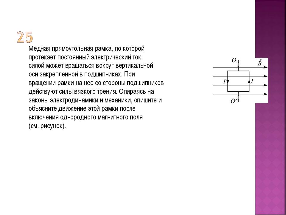 Медная прямоугольная рамка, по которой протекает постоянный электрический ток...