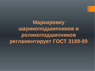 Маркировку шарикоподшипников и роликоподшипников регламентирует ГОСТ 3189-89