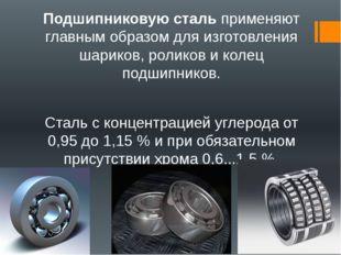 Подшипниковую сталь применяют главным образом для изготовления шариков, ролик