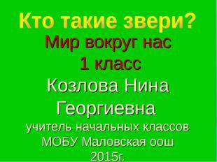 Мир вокруг нас 1 класс Козлова Нина Георгиевна учитель начальных классов МОБ