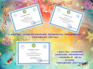 Қашықтық интернет олимпиада. Математика . Информатика. Сертификат. 2014 жыл Қ