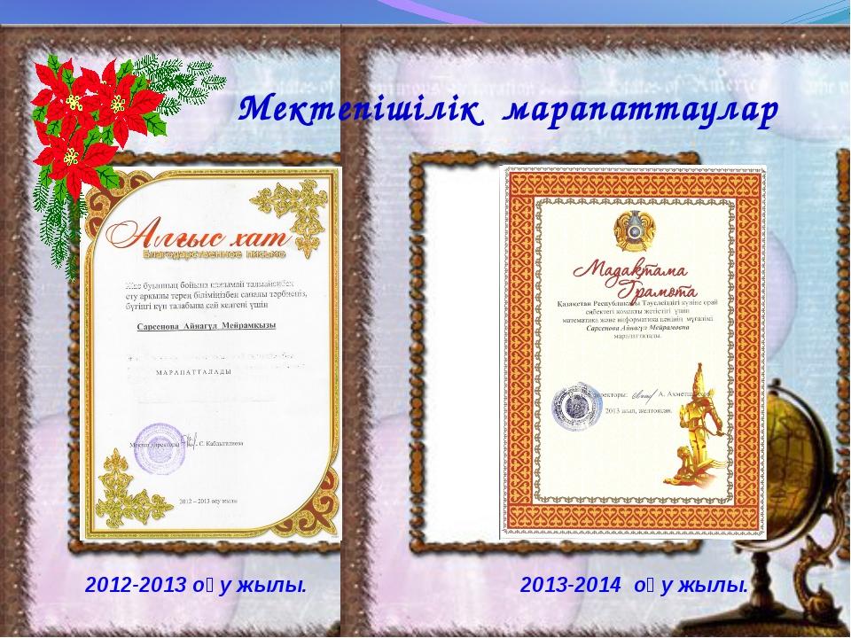 Мектепішілік марапаттаулар 2012-2013 оқу жылы. 2013-2014 оқу жылы.