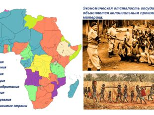 Экономическая отсталость государств объясняется колониальным прошлым материка.