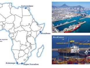 Кейптаун Касабланка