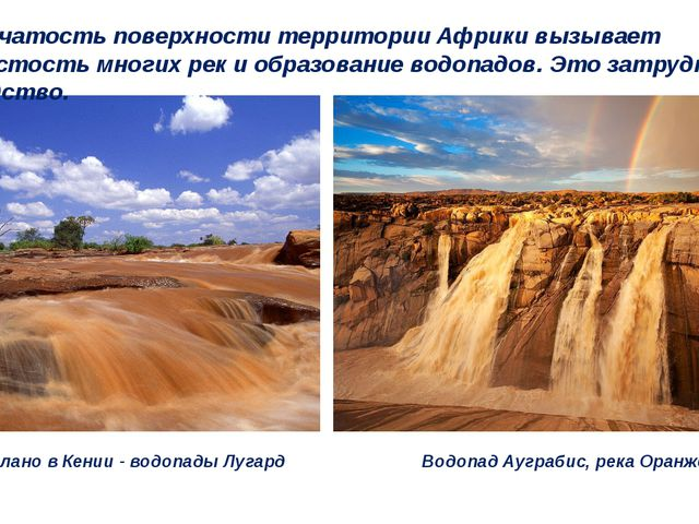 Ступенчатость поверхности территории Африки вызывает порожистость многих рек...