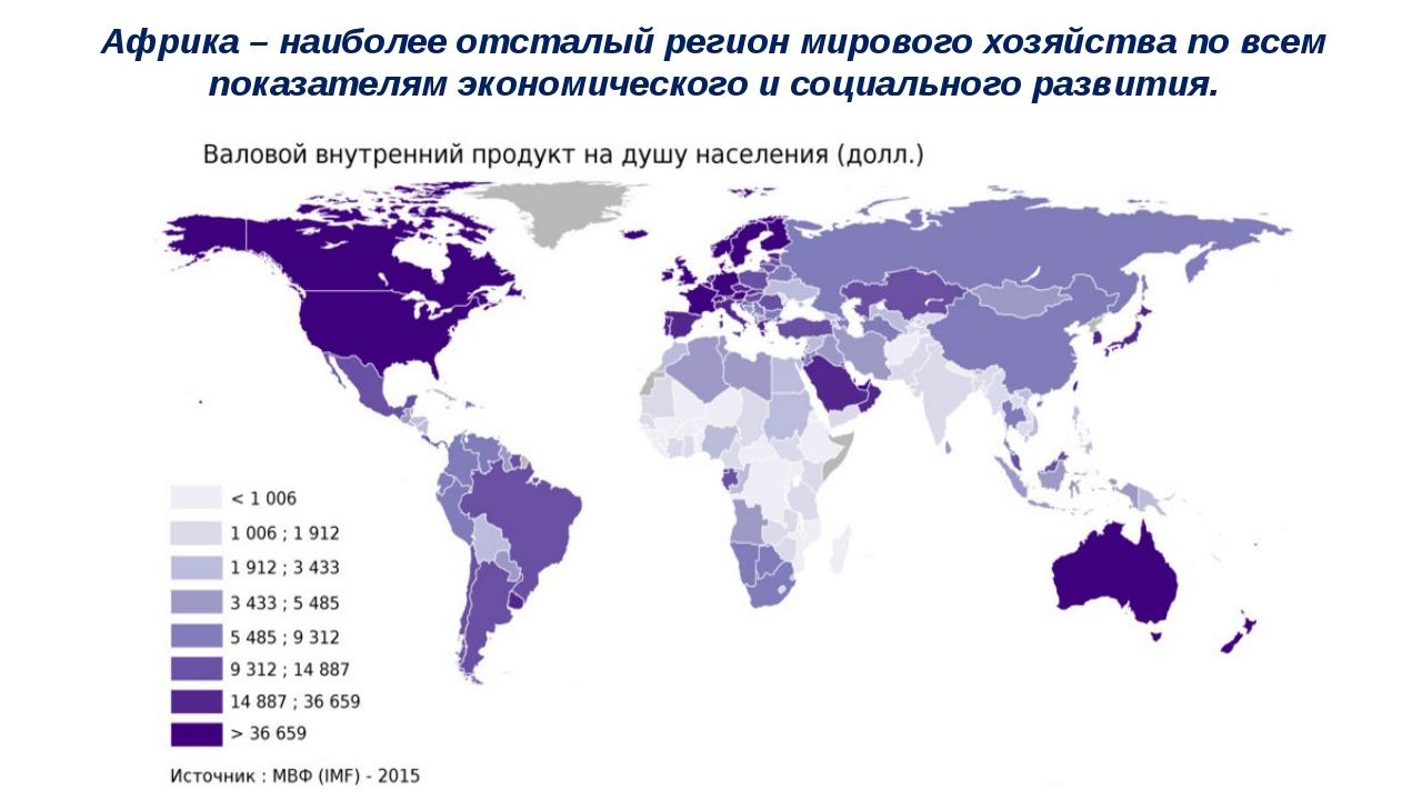 Африка – наиболее отсталый регион мирового хозяйства по всем показателям экон...