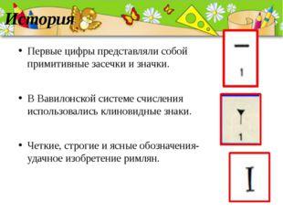 История Первые цифры представляли собой примитивные засечки и значки. В Вавил